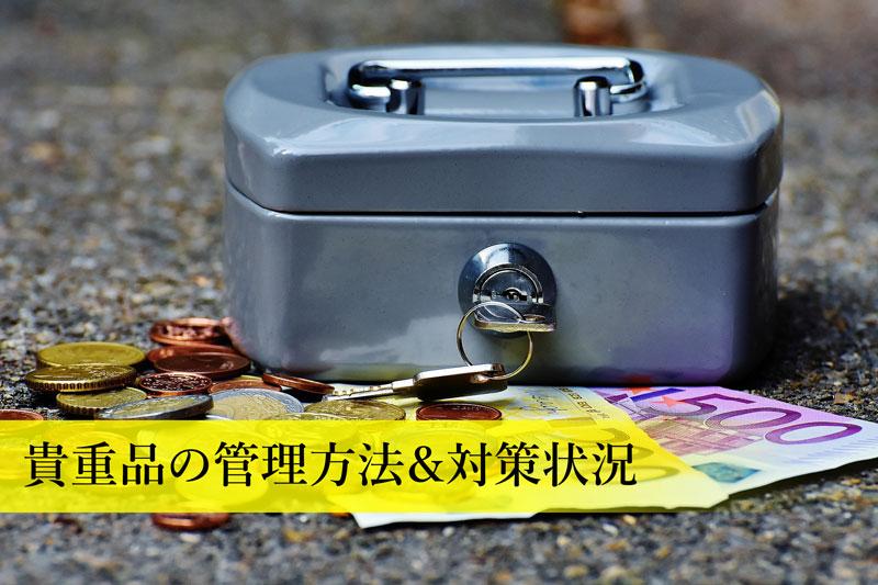 貴重品の管理方法と対策状況